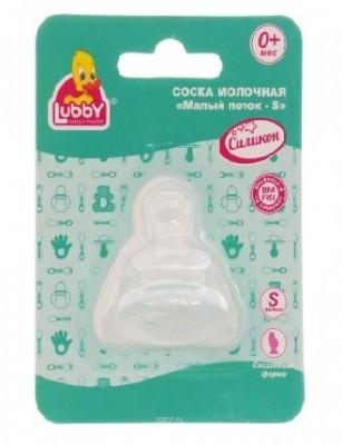 Соска Lubby молочная  силиконовая, малый поток S,  2 шт.